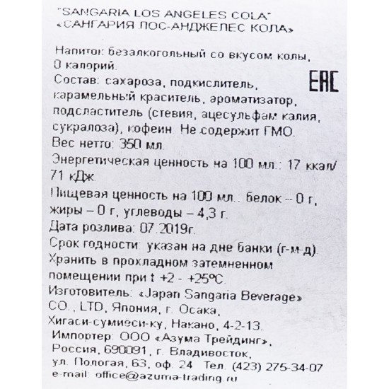 "Напиток Sangaria ""Los Angeles Cola"", кола, б/а, газ, ж/б, 350 мл."