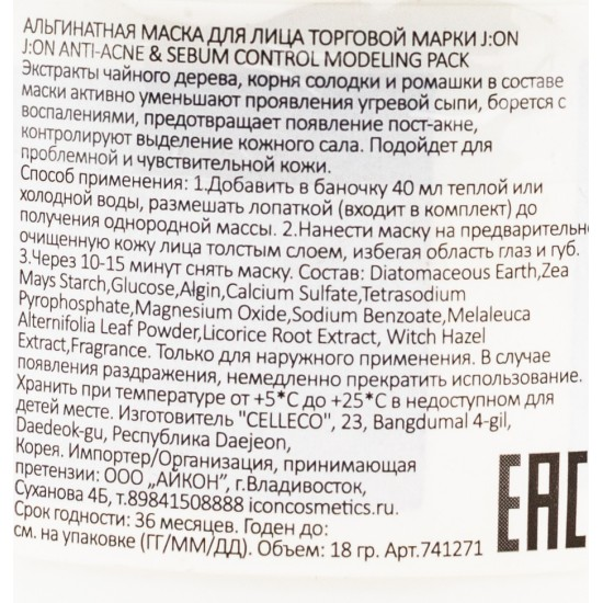 "Маска для лица J:ON ""Anti-Acne & Sebum Control"", альгинатная, против акне и жирности, 18 гр."